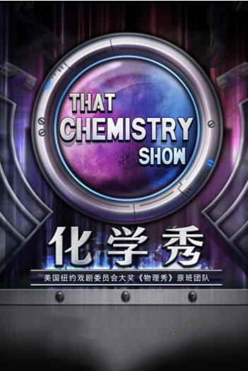宽街有戏 • 纽约百老汇科学秀系列之《化学秀》中文版西安站