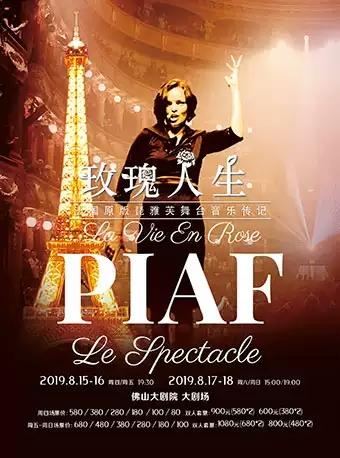 【佛山】法国原版舞台音乐传记《玫瑰人生》