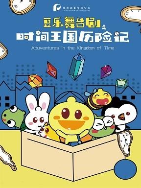 2019打开艺术之门系列保利原创儿童剧《豆乐舞台剧之时间王国历险记》长沙站