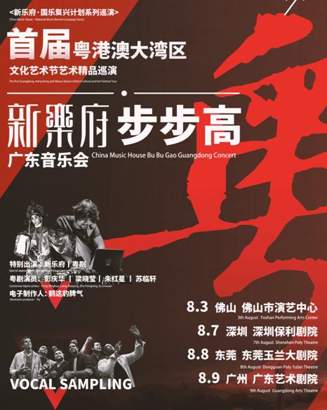 新乐府步步高广东音乐会广州站