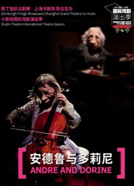 话剧《安德鲁与多莉尼》上海站