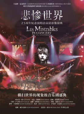 《悲惨世界》25周年纪念演唱会西安站
