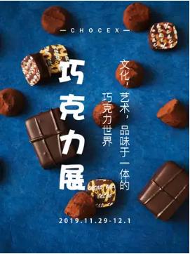 2019上海巧克力展