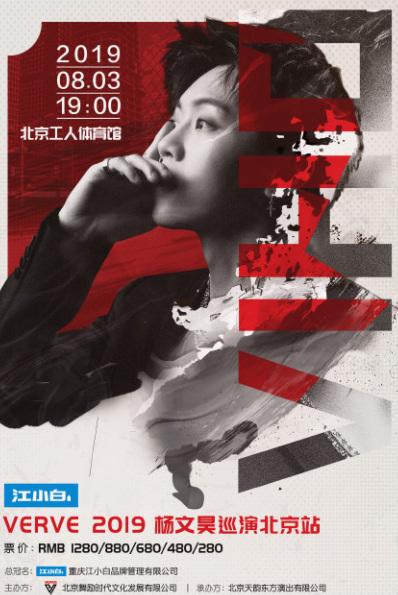 杨文昊舞蹈巡演北京站