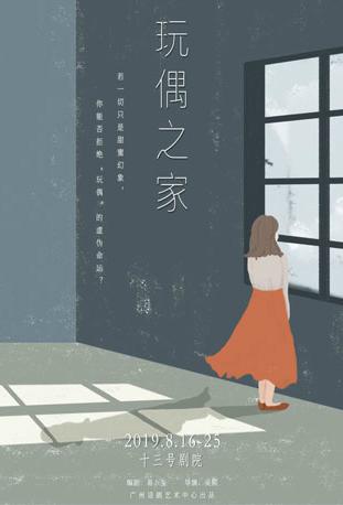 话剧《玩偶之家》广州站