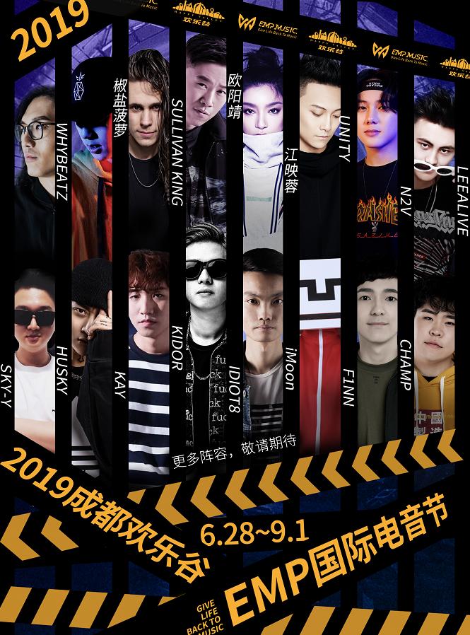 2019成都欢乐谷夜场-EMP国际电音节