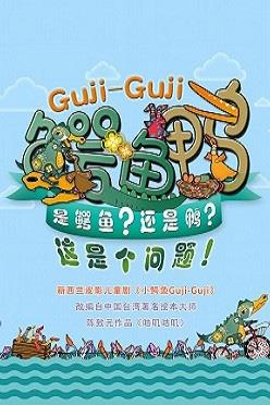 新西兰原版绘本皮影故事剧《Guji Guji鳄鱼鸭》苏州站