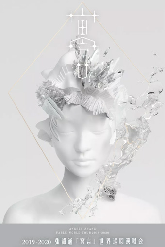 2019-2020张韶涵【寓言】世界巡回演唱会-南京站