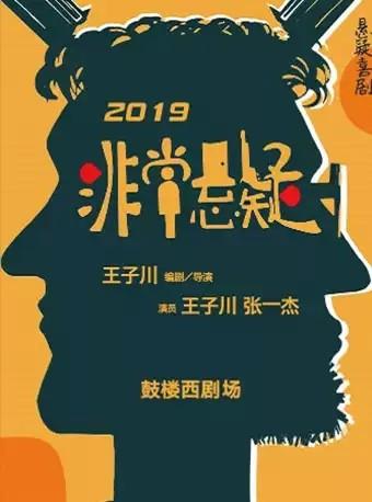 王子川戏剧《非常悬疑》北京站
