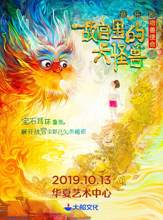 家庭音乐剧《故宫里的大怪兽之吻兽使命》深圳站