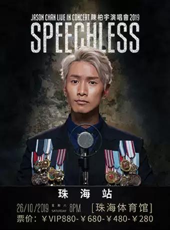 陈柏宇无言巡回音乐会-珠海站