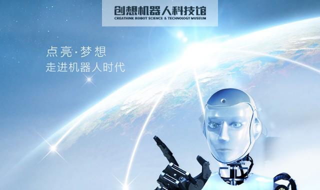 创想机器人科技馆