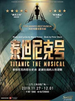 音乐剧《泰坦尼克号》上海站