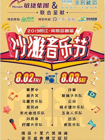 阳江海陵岛首届沙滩音乐节