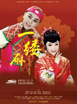 【杭州】2019 保利华东・国粹戏曲名家名剧演出季――越剧《一缕麻》