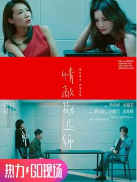 蔡卓妍卓韵芝舞台剧《情敌劝退师》香港站