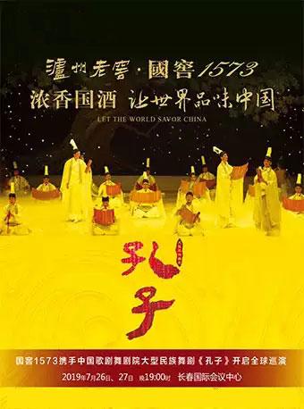 大型民族舞剧《孔子》长春站