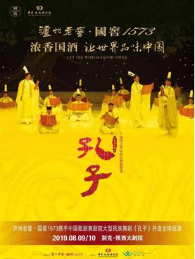 中国歌剧舞剧院大型民族舞剧《孔子》西安站