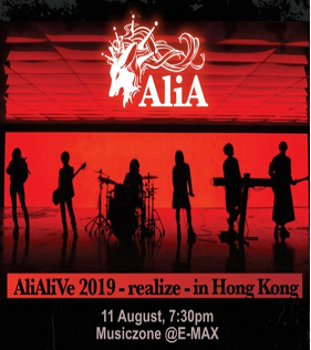 AliAliVe 2019 -realize- in Hong Kong 香港演唱会
