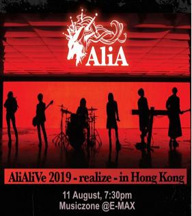 AliAliVe乐队 香港演唱会