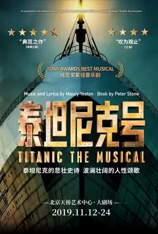 音乐剧《泰坦尼克号》北京站