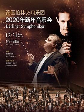 德国柏林交响乐团2020年杭州新年音乐会 - 杭州站