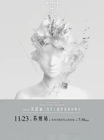 2019-2020张韶涵【寓言】世界巡回演唱会-苏州站
