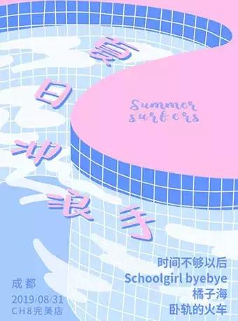 与她三周年 Vol.2 夏日冲浪手 成都站