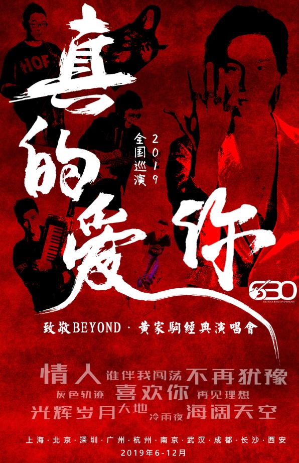 致敬beyond黄家驹重庆演唱会