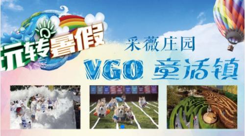 采薇庄园VGO童话镇