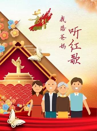 经典老歌上海演唱会