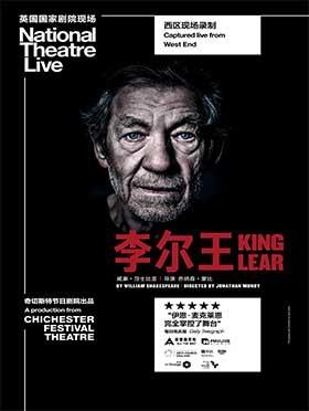 【高清放映】英国国家剧院现场NT-Live《李尔王》-济南站