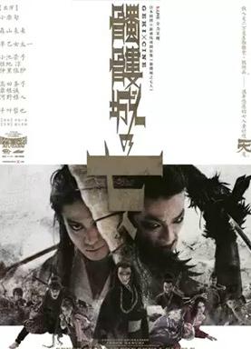 日本戏剧影像放映系列《骷髅城之七人》武汉站