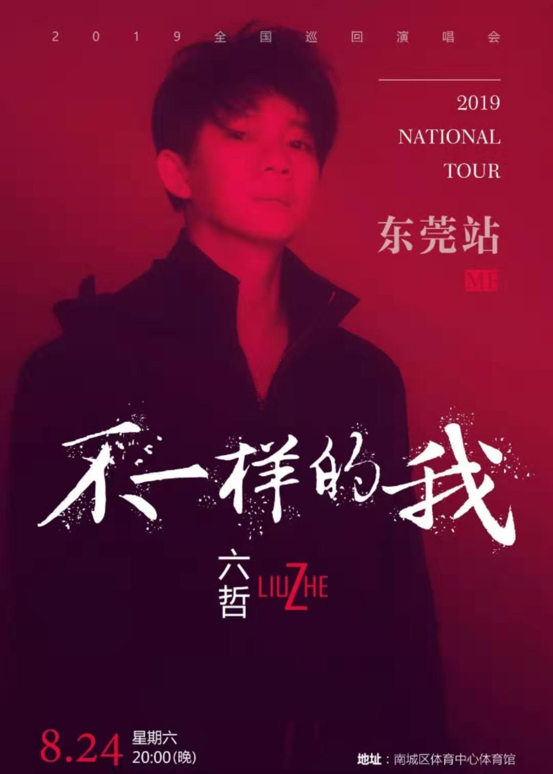 六哲2019《不一样的我》全国巡回演唱会.东莞站