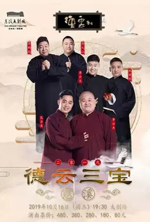 【苏州】德云社德云三宝相声专场演出