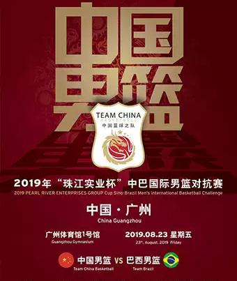 广州中巴国际男篮对抗赛
