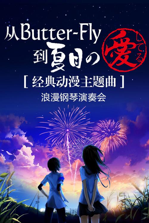 从Butter-Fly到夏目经典动漫主题曲浪漫钢琴演奏会福州站