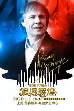 理查德克莱德曼上海新年音乐会