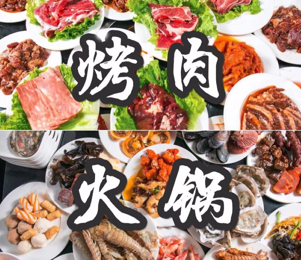 壹佰家自助烤肉火锅