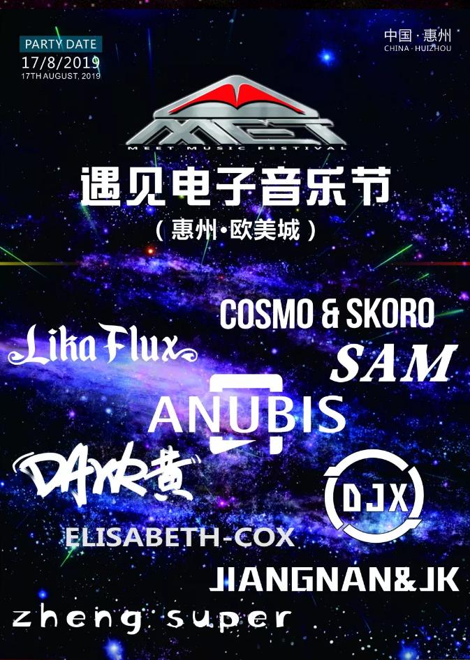 2019遇见电音节-惠州站