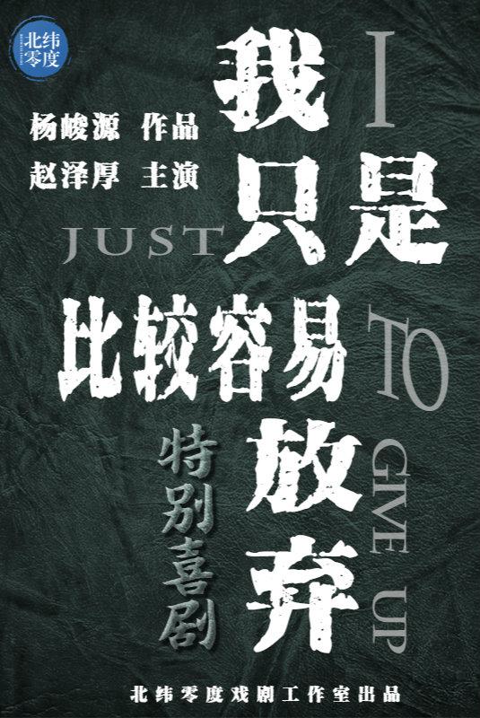 话剧《我只是比较容易放弃》上海站