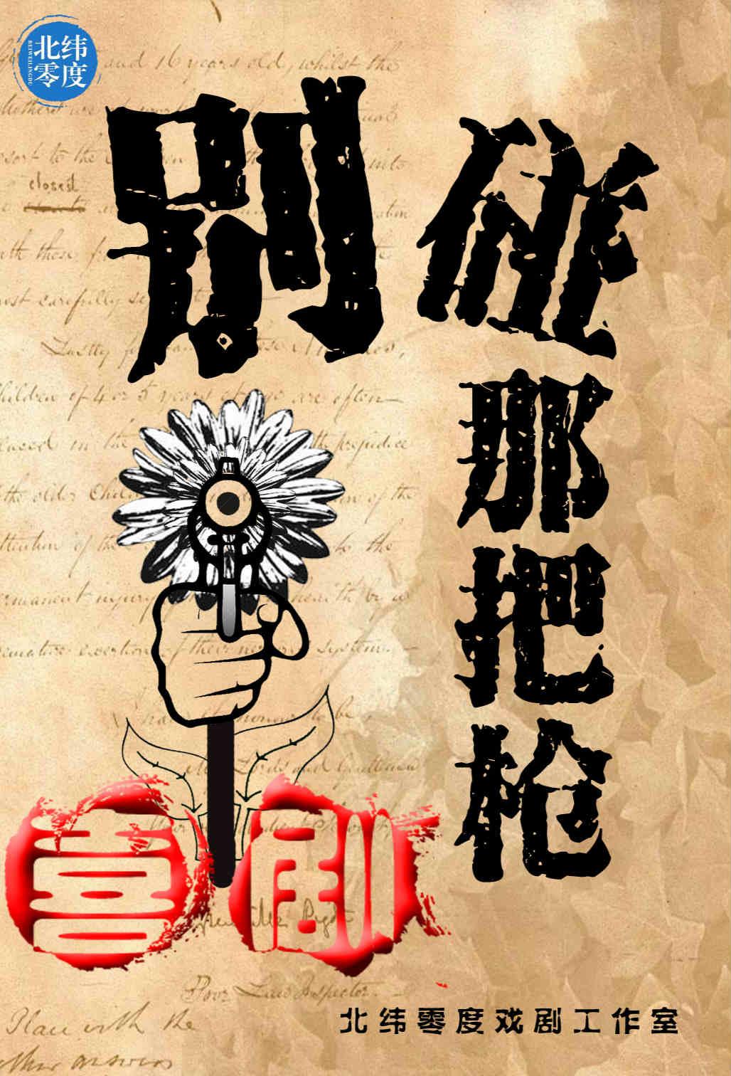 【上海】神反转喜剧《别碰那把枪》北纬零度出品