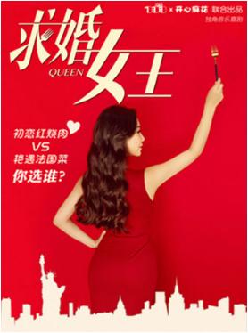 【杭州】 730匣子X开心麻花联合出品 独角音乐喜剧《求婚女王》