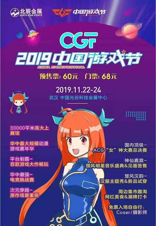 2019第二届CGF中国游戏节