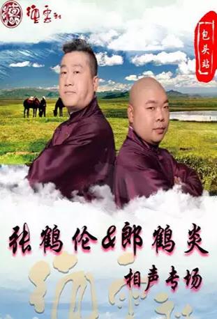 【包头】《张鹤伦 郎鹤炎相声专场》