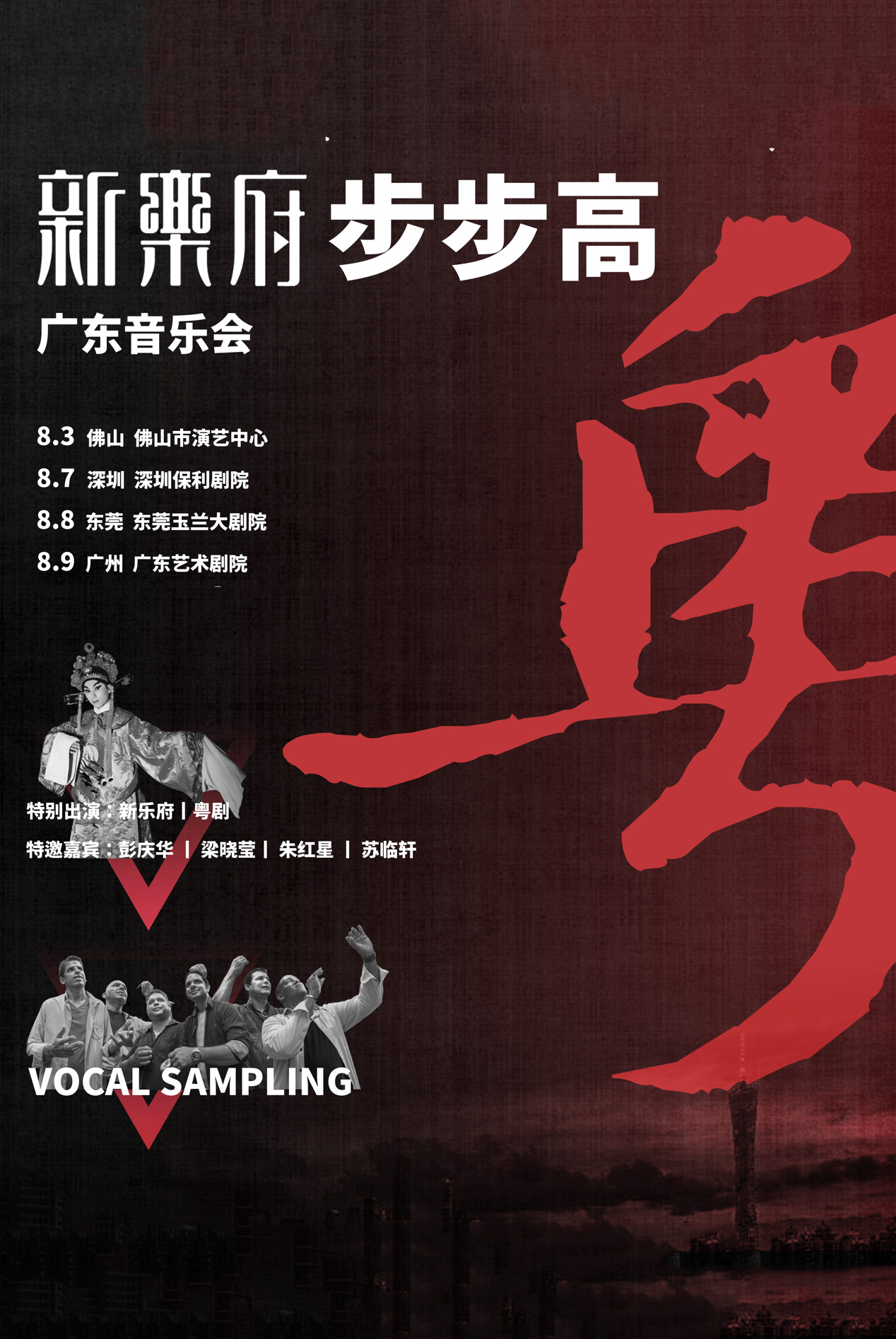 新乐府步步高广东音乐节深圳站