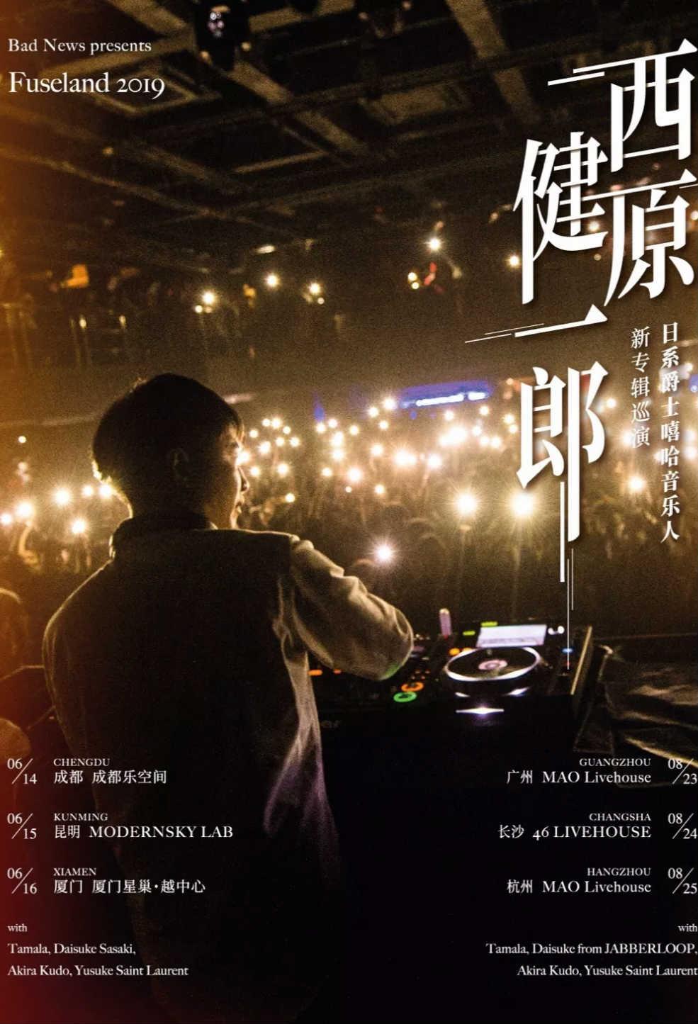 西原健一郎演唱会长沙站