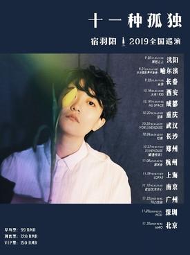 """""""十一种孤独""""宿羽阳2019全国巡演武汉站"""
