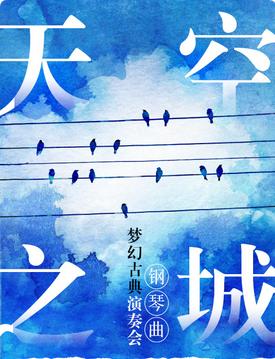 天空之城古典演奏会福州