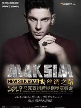 """2019""""新丝绸之路""""--马克西姆跨界钢琴演奏会南京站"""